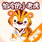 怕冷的小老虎的故事