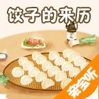 饺子的来历的故事