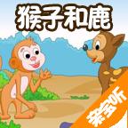猴子和鹿的故事