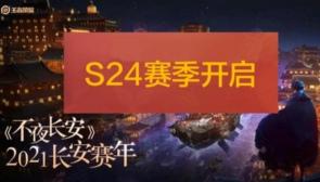 王者荣耀S24战令皮肤是什么 s24赛季战令皮肤介绍