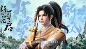 王者荣耀李逍遥皮肤什么时候出 仙剑联动皮肤多少钱