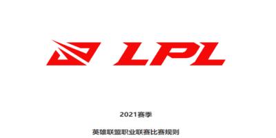 lpl夏季赛2021什么时候开始 lpl夏季赛2021赛程表
