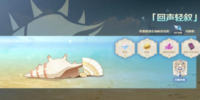 原神回声海螺位置分布图 原神回声海螺在哪里