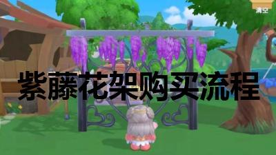 摩尔庄园手游紫藤花架怎么获得 紫藤花架在哪买