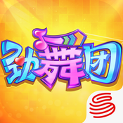 劲舞团iOS版